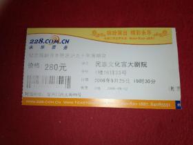 纪念越剧百年暨进沪九十周年演唱会 戏票  门票 (面值280元)2006北京民族文化宫
