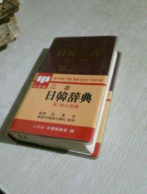 三志日韩辞典