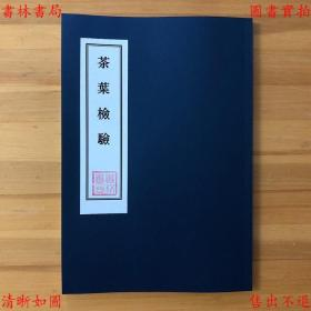 茶叶检验-陈椽编撰-1951年排印本(复印本)