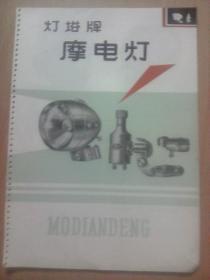 """商标---天津飞鸽牌`丶红旗牌自行车:""""灯塔牌摩电灯"""""""