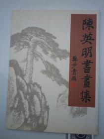 陈英明书画集