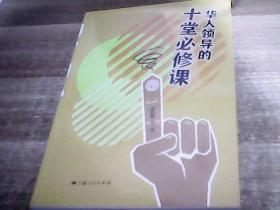 华人领导的十堂必修课