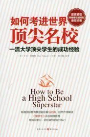 如何考进世界顶尖名校:一流大学顶尖学生的成功经验