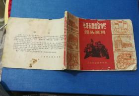 毛泽东思想宣传栏报三人资料