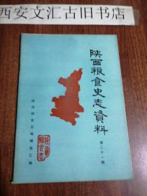 陕西粮食史志资料第二十一辑
