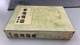 俗谈辞典  改正版 带盒