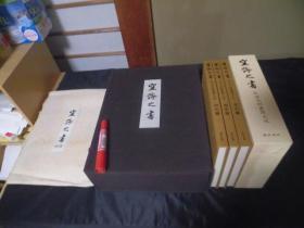 空海之书 弘法大师书迹大成 全8册 額絵 一套 包邮
