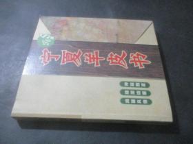 宁夏羊皮书 2005版