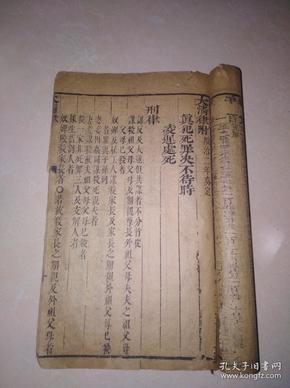 清早期大开本钦定大清律一套6册存5册   缺卷三   此书罕见