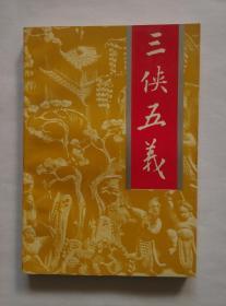 《三侠五义--3册全》