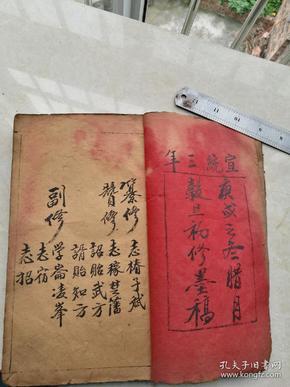 手抄蒋氏家谱一厚本。