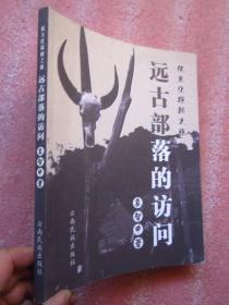佤文化探秘之旅——远古部落的访问   16开图文并茂 品佳近新