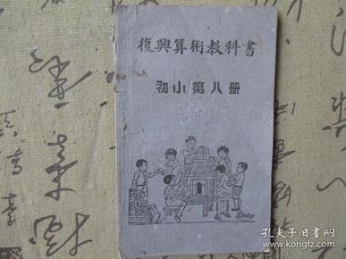 民国九年:复兴算术教科书【初小第八册】