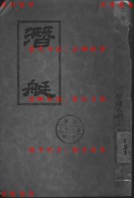 潜艇-李北海编著-民国大东书局刊本(复印本)
