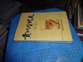 贵州当代史   货号29-2