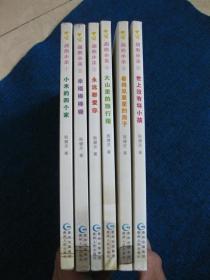 殷健灵作品:甜心小米 1—6全