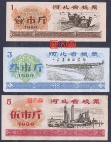 【1980年河北省粮票】小麦联合收割机、毛主席题词:一定要根治海河、焦化炼油厂,全新粮票3枚