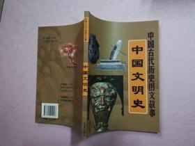 中国古代历史图文故事:中国文明史【实物拍图】