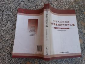 中华人民共和国地方税收规范性文件汇编山西省国税卷2008年{下}