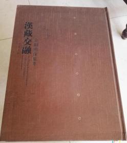 汉藏交融:金铜佛像集萃 全一册8开精装