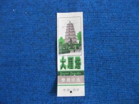 【塑料门票】大雁塔参观纪念
