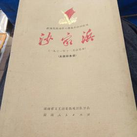 湖南花鼓戏学习移植革命样板戏《沙家滨》(一九七一年十二月演出本)主旋律曲谱