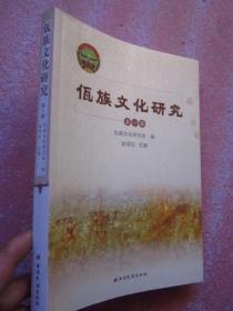 佤族文化研究   第一辑   品佳如新