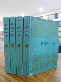 一千零一夜(2、3、4、5 )四册合售 人民文学出版社1985年一版二印