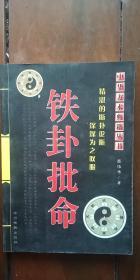 铁卦批命 邵伟华 中州古籍出版社