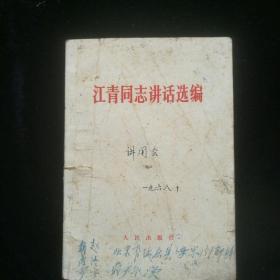 《江青同志讲话选编》1968年人民出版社