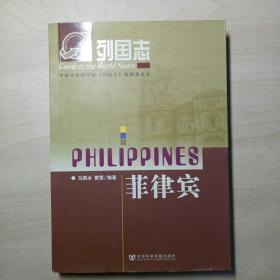 列国志:菲律宾
