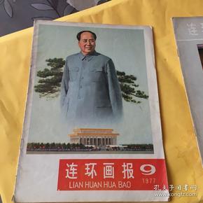 连环画报 1977-9