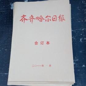 齐齐哈尔日报合订本。(2011年1----12)