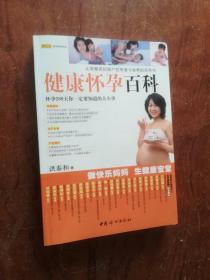 】1健康怀孕百科(双色)