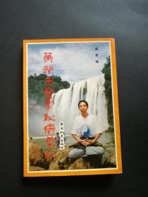 黄润田医家秘传气功(扉页有黄润田赠阅印章)
