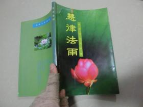 佛书【慧律法雨】F架2层
