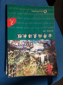 古希伯来语教程 第二册 第三册