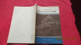 新疆综合自然区划概要(16开)