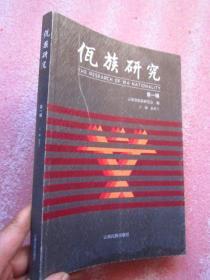 佤族研究.第一辑   品佳近新