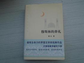 穆斯林的葬礼(32开精装1本,详见书影)