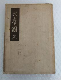 大学国文 上册(民国三十一年一版一印)