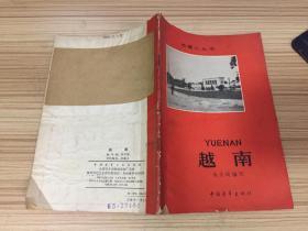 越南(地理小丛书)