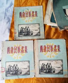 1956年一版一印,西南民族画集/三本。多买打折