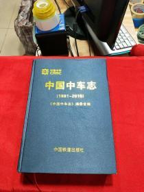中国中车志(1881-2015)精装