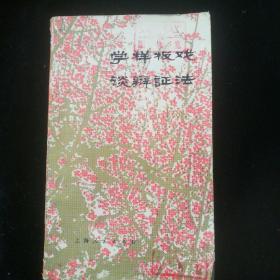 《学样板戏,谈辩证法》1974年上海人民出版社