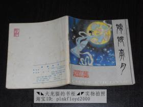 48开彩色连环画:嫦娥奔月