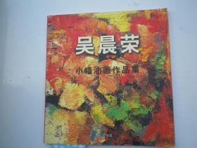 吴晨荣  小幅油画作品