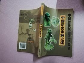 中国古代历史图文故事:中国历史未解之谜【实物拍图】