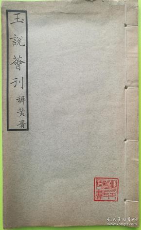 玉器专著——钱启同辑《玉说荟刊》