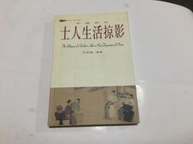 中国历代士人生活掠影(4.4折)